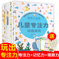 儿童专注力训练游戏 全8册 3-4-5-6-7-8-10岁 儿童智力开发游戏书籍专注力思维训练书 全脑智能幼儿益智游戏找不同