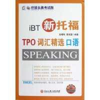 新托福TPO词汇精选口语-随书附赠MP3光盘