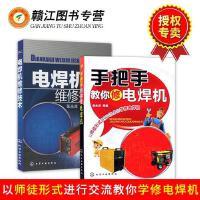 电焊机维修入门书籍全套2本电焊机维修技术+手把手教你修电焊机