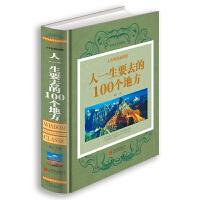 人生智慧品读馆彩图精装人一生要去的100个地方中国版+世界版全集旅游指南旅游攻略书籍一次说走就走的旅行自然与文化景观
