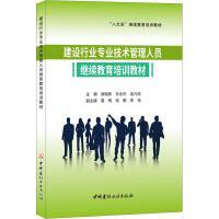 建设行业专业技术管理人员继续教育培训教材 中国建材工业出版社