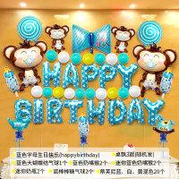 生日party布置气球套餐宝宝一周岁儿童生日派对装饰用品猴宝气球