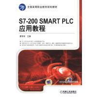 S7-200 SMART PLC 应用教程(全国高等职业教育规划教材) 廖常初 机械工业出版社