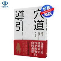 现货 穴道�б�:融合�f子,中�t,太�O拳,瑜伽的身心放��g 港台原版 繁体中文 正版书
