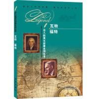 【二手书9成新】名人的真实故事系列丛书:瓦特 福特《名人的真实故事系列丛书》编写组9787541748578未来出版社