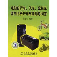 【二手旧书9成新】电动自行车、汽车、摩托车蓄电池养护与故障排除问答 华道生 9787508378213 中国电力出版社