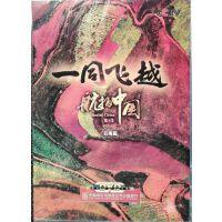 航拍中国 一同飞越 第三季之云南篇 1DVD 纪录片 中国地理 中国文化 视频光盘