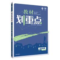 理想树2019新版教材划重点 高中地理必修1人教版 高一① 67高考同步讲解