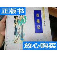 [二手旧书9成新]西厢记:连环画收藏珍品 /王实甫;晋晓;王叔晖