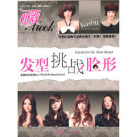 发型挑战脸形昕薇杂志社9787506473859中国纺织出版社