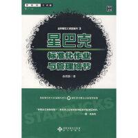 星巴克标准化作业与管理细节袁欢慧9787807471769海天出版社