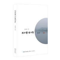 【新书店正版】沅水第三条河岸 谈雅丽 长江文艺出版社 9787535480231