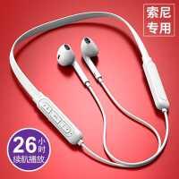 ddj正品 索尼蓝牙耳机运动无线跑步入耳颈挂式耳塞适用Xperia 10 Plus Z2 3 5女生通用手机高音质双耳通