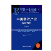 餐饮产业蓝皮书:中国餐饮产业发展报告(2020)