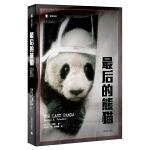 译文纪实系列・最后的熊猫