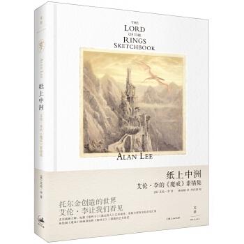 纸上中洲:艾伦·李的《魔戒》素描集 (托尔金创造的世界,艾伦·李让我们看见。奥斯卡艺术指导详解电影《指环王》艺术设定,150幅素描、全页幅画稿重现壮阔)