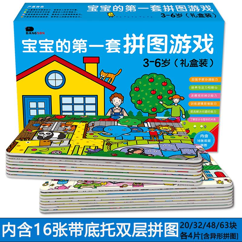 邦臣小红花·宝宝的第一套拼图游戏3-6岁(礼盒装)(3-6岁)(16张双层拼图,难度层层递进,有效提高观察力、专注力和耐心;发展探索思维,共度美妙亲子时光!)