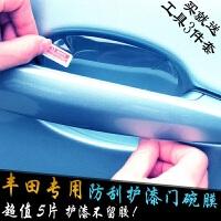 丰田凯美瑞卡罗拉RAV4锐志汉兰达汽车门把手保护贴膜犀牛皮门碗膜 09-17款汉兰达 6片