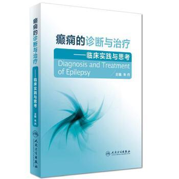 癫痫的诊断与治疗 临床实践与思考 朱丹 主编 外科学 9787117243445 人民卫生出版社