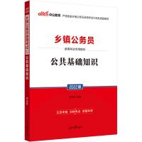 中公教育2020乡镇公务员录用考试专用教材公共基础知识