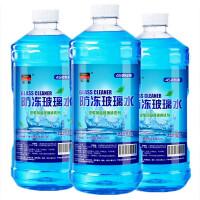北京现代ix25途胜汽车防冻玻璃水液冬季雨刷精雨刮净清洗剂 如图