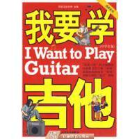 【旧书9成新】我要学吉他(中学生版)(单书版)刘传 ,风华艺校97871