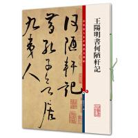 王阳明书何陋轩记(彩色放大本中国著名碑帖・第七集)