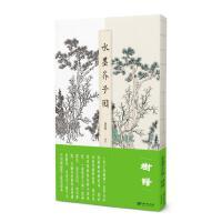 水墨芥子园―树谱