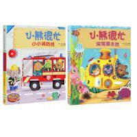 小熊很忙系列(第1辑):小小消防员[0-3岁]+小熊很忙 中英双语互动纸板游戏书:深海潜水员[0-3岁] 本吉.戴维斯