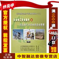 正版包票 企业电工安全操作⑥高压电气与变电所安全管理(2DVD)视频培训光盘碟片