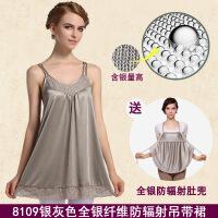 防辐射孕妇装孕妇防辐射服吊带四季内穿肚兜上衣服上班怀孕期