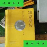 【二手旧书9成新】凯恩斯传 /[英]斯基德尔斯基 生活・读书・新知