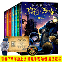 正版 哈利波特全集英国版全套7册15周年 J.K罗琳著中文版6-12岁儿童文学儿童礼品书套装中小学生小说魔法石死亡圣器