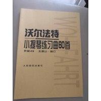 【二手旧书85成新】沃尔法特小提琴练习曲60首 /[德]沃尔法特 人民音乐出版社
