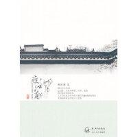 瘦江南 戴维娜 长江文艺出版社 9787535459459