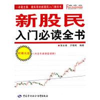 新股民入门必读全书(附赠DVD光盘1张)