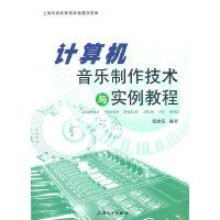 计算机音乐制作技术与实例教程