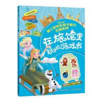 迪士尼欢乐亲子旅行主题系列――在旅馆里玩的游戏书