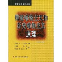 辩证唯物主义和历史唯物主义原理(第五版)(高等学校文科教材)