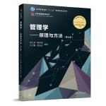 管理学:原理与方法(第七版)(博学・大学管理类)