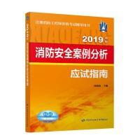 消防安全案例分析应试指南(2019年版)