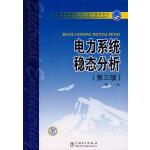 电力系统稳态分析(第三版)