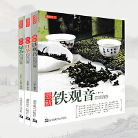 读书时代 *新铁观音+红茶+绿茶三本套装 百问百答 湖南美术出版社