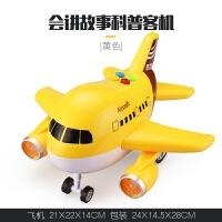 耐摔飞机玩具A380客机婴儿宝宝灯光音乐讲故事儿童惯性玩具车模型