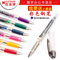Platinum日本白金万年笔透明彩色钢笔|PPQ-200学生练字书写钢笔男女小学生用书写墨水笔成人墨胆钢笔送吸墨器