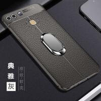 5.5寸华为P9plus手机壳VIE-AL10硅胶p9pius指环Huawei皮纹vieal1o 华为p9 plus绅