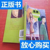[二手旧书9成新]这是我的答案 /藤井树 作家出版社