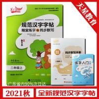 2019秋笔下生辉 规范汉字字帖随堂练字与同步默写 二2年级上册 李长龙书写