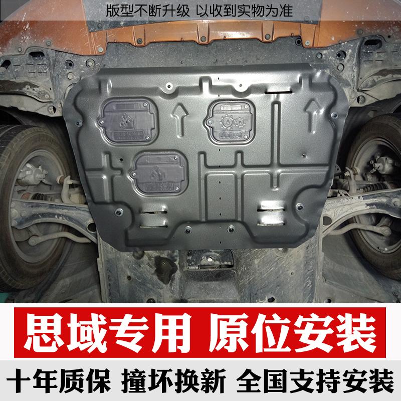 十代思域发动机护板专用十代思域发动机底盘护板下护板原装钢