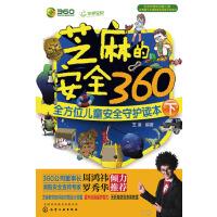 芝麻的安全360:全方位儿童安全守护读本(下)(电子书)